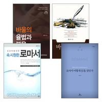 홍인규 저서 세트(전4권)