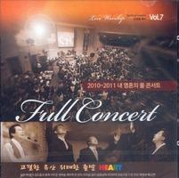 Full Concert-고결한 유산 위대한 출발(CD)