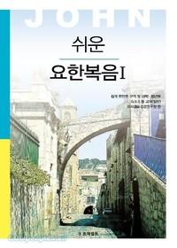 [개정판] 쉬운 요한복음1 - 쉬운 G.B.S. 시리즈(일반)