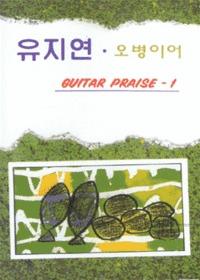 유지연  Guitar Praise 1 - 오병이어 (Tape)