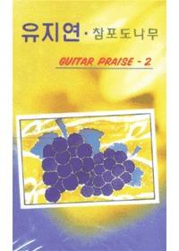 유지연 Guitar Praise 2 - 참포도나무 (Tape)