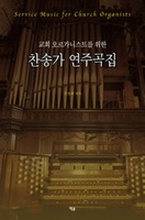 교회 오르가니스트를 위한 찬송가 연주곡집(악보)