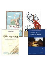 김봉수 교수 저서 세트(전4권)