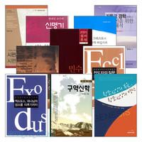 왕대일 교수 저서 세트(전10권)