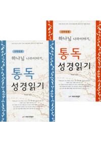 하나님 나라이야기, 통독성경읽기 신구약 세트(전2권)