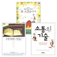 강기호 목사 저서 세트(전3권)