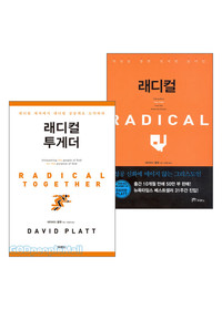 래디컬   래디컬 투게더 세트(전2권)