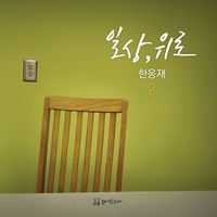 한웅재2집 - 일상,위로 (CD)