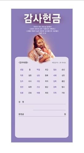 목자 종합감사헌금봉투-3132 (1속 100장)