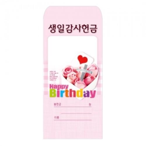 생일감사헌금 봉투 - 생일203 (1속 100매)