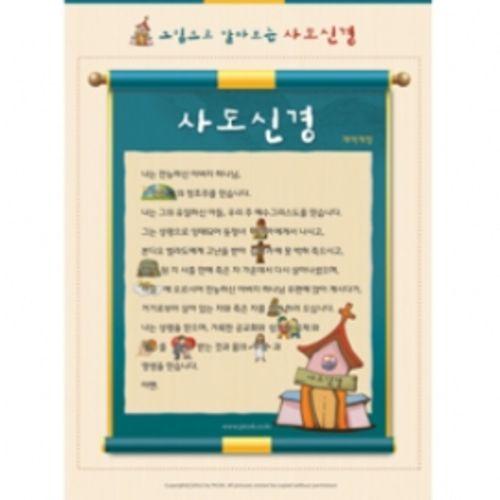 그림으로 배우는 사도신경_개역개정