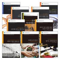 KAP 정의와 평화 실천 시리즈 세트(전10권)