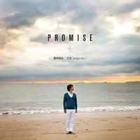 강열 싱글 vol.1 - Promise (CD)