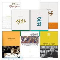 박영선 목사 2005년~2015년 출간(개정) 도서 세트(전8권)