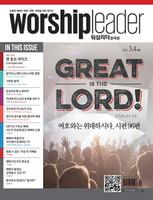Worshipleader 한국판 2015 3-4월호