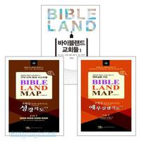 조현삼 목사의 바이블랜드 도서와 성경지도 세트(전3종)