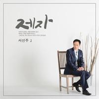 서선주 2집 - 제자 (CD)