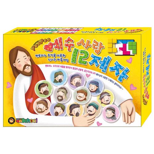 푸푸 성경 게임- 예수사랑 12제자