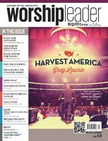 Worshipleader 한국판 2016년 5-6월호 (CD포함)
