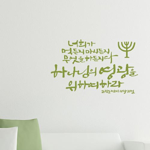 (말씀 스티커)하나님의 영광_고린도전서10장31절
