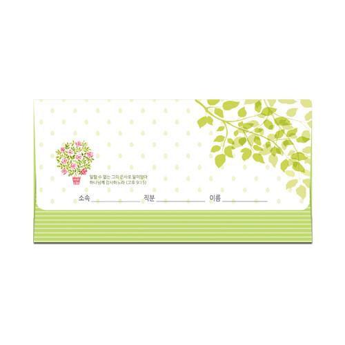 연간 이삭 가로봉투 무제 - 8507 (1속20매)