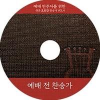 예배반주자를 위한 쉬운 오르간 찬송가 (예배 전 찬송가) Vol. 4 CD