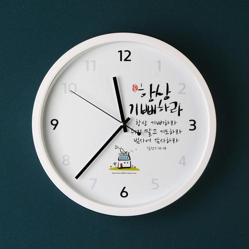 무소음벽시계-항상기뻐하라