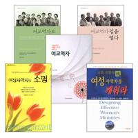 여성 사역자 관련 도서(전5권)