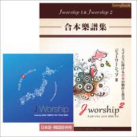 Jworship 1집 세트 (CD+악보)
