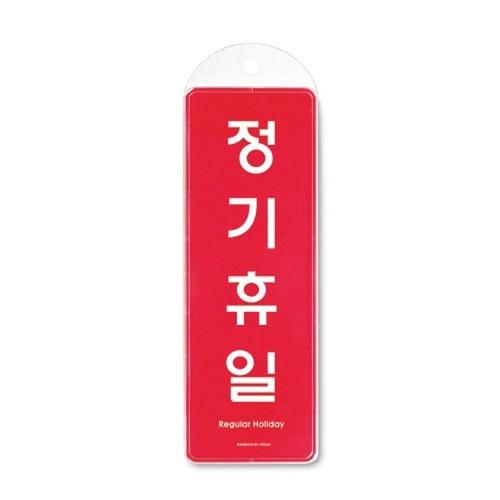 9153 - 정기휴일 시스템 문패 사인 표지판