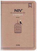 NIV 한영해설성경 소 단본(색인/이태리신소재/무지퍼/베이지)