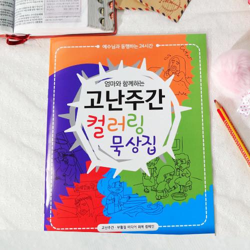 [유아유치부] 고난주간 컬러링 묵상집 <예수님과 동행하는 24시간>