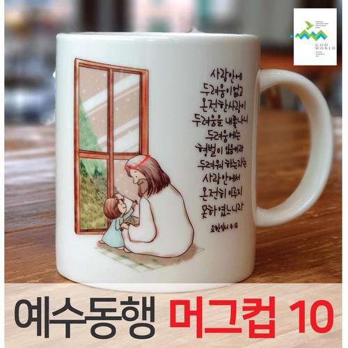 <갓월드> 예수동행 머그컵 No. 10