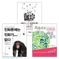 교과서진화론개정추진회 도서 세트 (전3권)