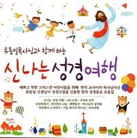 류동일 목사님과 함께하는 신나는 성경여행 (2CD)
