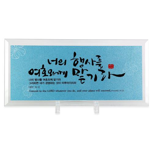 컬러유리 탁상액자(소) 너의행사