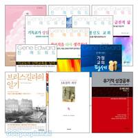 진 에드워즈 2019~2020년 출간(개정) 도서 세트(전9권)