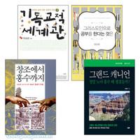 CUP 양승훈 저서 세트 (전4권)