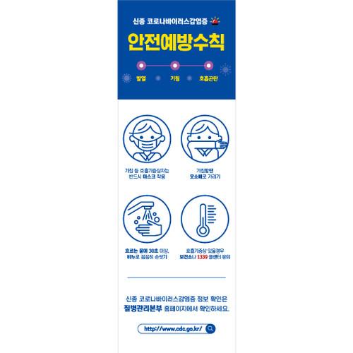 위생안전(코로나19)배너-012 ( 60 x 180 )