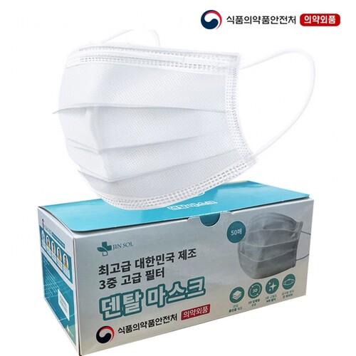 국내산 MB필터 비말차단 귀가 편안한 일회용 덴탈 마스크 50매