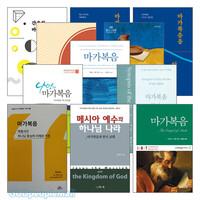 마가복음 연구와 설교 관련 2018~2019년 출간(개정)도서 세트(전12권)