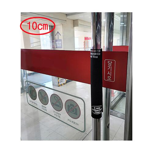 (한셀)출입문 손잡이용 안심 항균커버 / 대 / P10cm