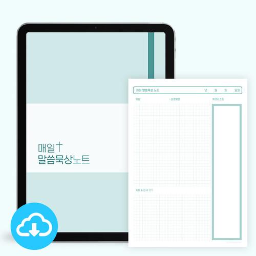 매일말씀묵상노트 1 (민트) PDF 서식 by 마르지않는샘물 / 이메일발송 (파일)