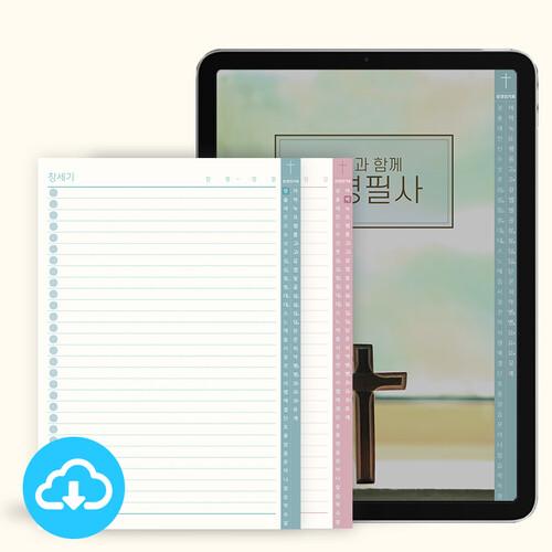 성경필사_신구약 노트 1 (십자가) PDF 서식 by 마르지않는샘물 / 이메일발송 (파일)