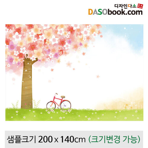 봄배경현수막-124 (200 x 140)
