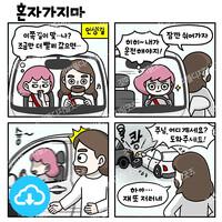 주보용 4컷 묵상 1 혼자가지마 by 함미 / 이메일발송(파일)