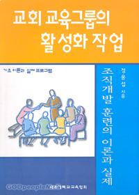 교회 교육그룹의 활성화 작업: 기초 이론과 실제 프로그램 - 조직 개발 훈련의 이론과 실제