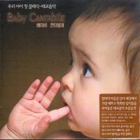Baby Cantabile : 베이비 칸타비레 - 우리 아이 첫 클래식 (3CD)