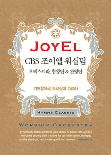 CBS 조이엘 워십팀(오케스트라, 합창단&찬양단) - 기뻐함으로 부르심에 따르라 (CD)