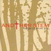 박현정 1집 - ANOTHER STEM(CD)
